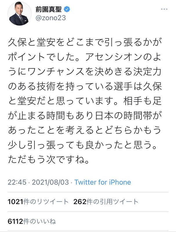 ◆東京五輪◆前園真聖「久保と堂安をもう少し引っ張るべきだった」