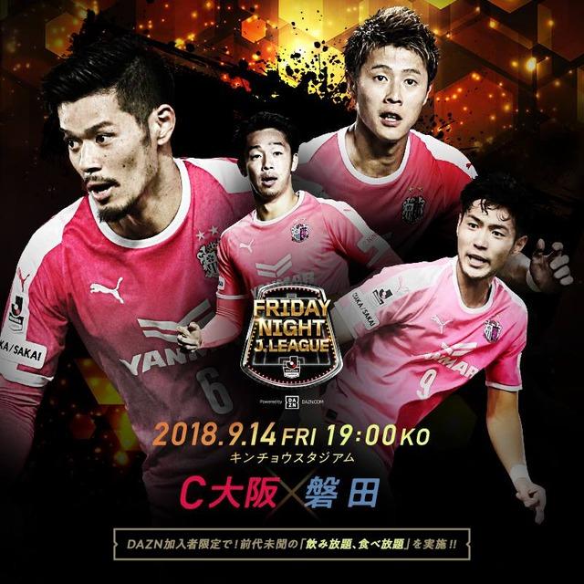 ◆朗報◆26節C大阪×磐田でDAZN加入者なら食べ放題