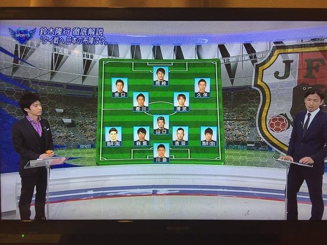 ◆日本代表◆タイ戦、サンデースポーツ鈴木隆行師匠の予想スタメン!香川&清武のIHに岡崎1Top!!!