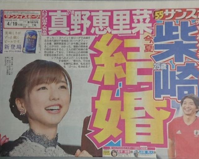 ◆悲報◆柴崎岳の結婚相手と報道された真野恵里菜に大人のビデオ男優との交際を文春砲された過去