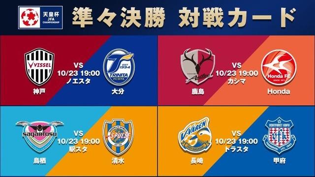 ◆天皇杯◆R8 Honda大健闘も鹿島に0-1で散る、神戸ウノゼロで大分を退ける、長崎J2対決を制す、清水鳥栖を破りそれぞれR4進出