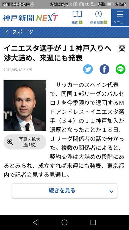 ◆J補強◆イニエスタ神戸入り濃厚、共同通信と大本営神戸新聞も報道!加入確実か!?
