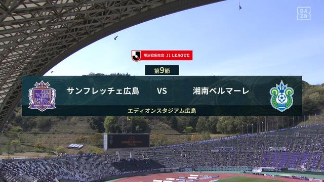 ◆J1◆9節 広島×湘南 湘南田中聡のゴールで5試合ぶり勝利で2勝目!広島今期初黒星