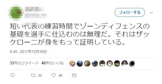 ◆代表小ネタ◆よく見かける日本人はゾーンディフェンスが出来ないという風潮