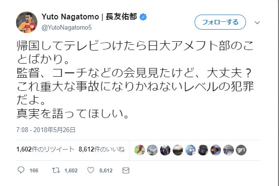 ◆日本代表◆長友佑都が初めて日大アメフト問題に言及!「会見見たけど大丈夫?…真実を語ってほしい。」