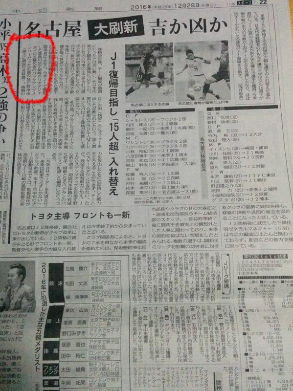 ◆Jリーグ◆大脱走名古屋グランパス、鹿島MF柴崎岳にオファーしていた! by 中日