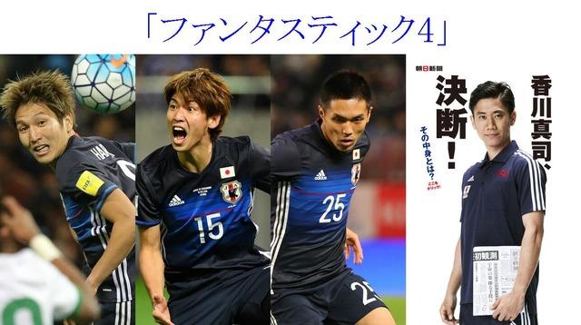 ◆日本代表◆UAE戦、香川真司のデュエル&守備スタッツが壊滅的だと話題に!デュエル勝率22.2%タックル2、ブロック0