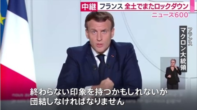 ◆悲報◆フランス 感染再拡大で全国一律の外出制限 今月30日から…リーグ・アン開催継続危機