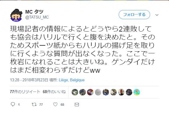 ◆日本代表◆JFAハリルホジッチ監督心中覚悟!?現場記者には意地悪質問封印令との怪情報