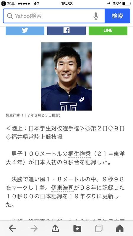 ◆他スポーツ◆陸上100m、桐生祥秀が日本人初の9秒台を叩き出す(現地動画)