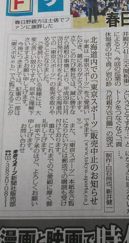 ◆悲報◆東スポついに北海道での販売を諦める