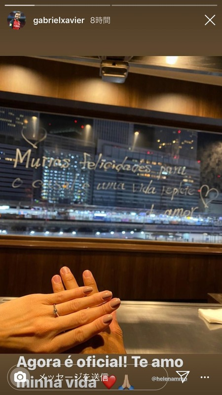 ◆朗報◆名古屋MFシャビエルに女性のフィアンセが出来る…しかも美女?