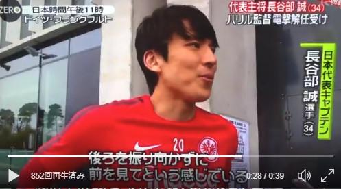 ◆代表小ネタ◆ハリル解任でTVインタビューを受ける主将長谷部誠が若干嬉しさを隠しきれていないと話題に!
