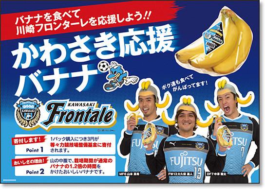 ◆Jリーグ◆横浜M社長、バナナ振りかざす差別行為問題でJリーグに報告 村井チェアマン、制裁を明言