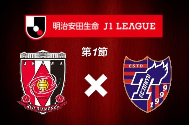 ◆J1◆1節 浦和×FC東京 浦和ベテラン阿部先制GもFC東京も森重のヘッドで追いつきドロー