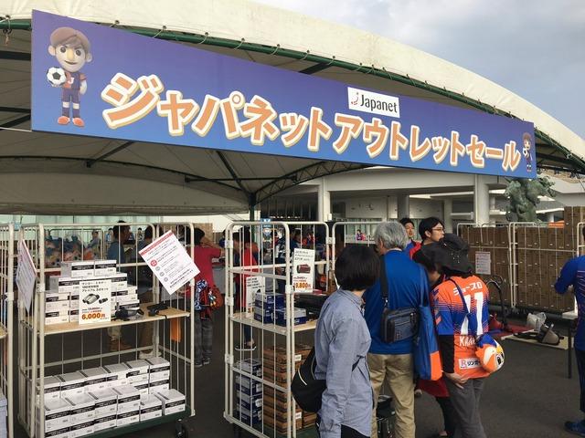 ◆Jリーグ◆ジャパネットたかたが長崎のホームでアウトレット実演販売やっててワロタwww