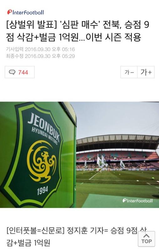 ◆アジア◆ACL準決勝進出中の韓国全北現代、国内リーグ戦での八百長確定!でも処分が甘すぎて草w