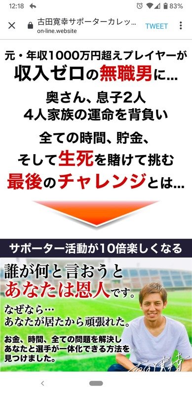 ◆悲報◆引退する元札幌の古田寛幸の月額千円のオンラインサロンが怪しすぎると話題に!