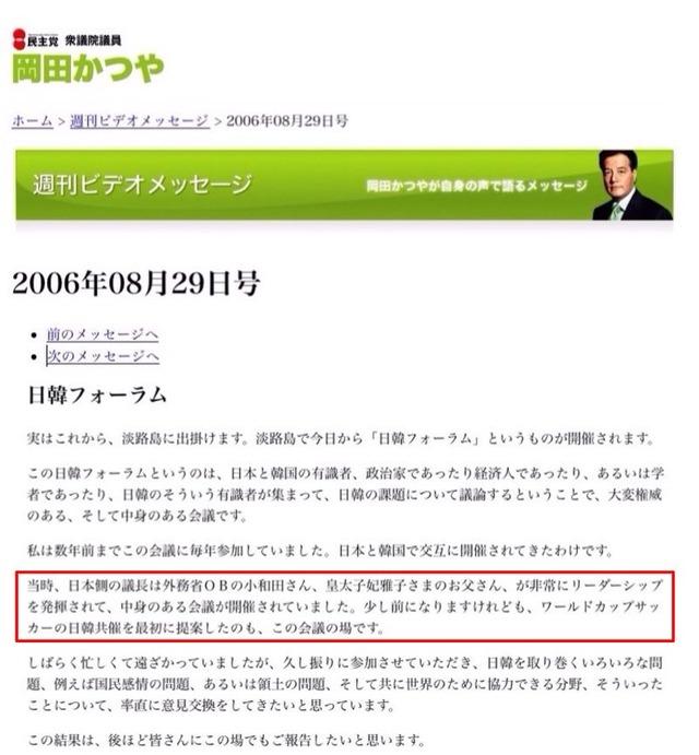 ◆W杯◆「みっともないことするなよ」日韓W杯で韓国に思ったこと――川淵三郎が語る「反日種族主義」