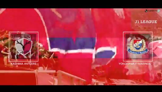 ◆J1◆23節 鹿島×横浜FM 鹿島遠藤のゴールを守りきり連勝、横浜久保健英出番なし