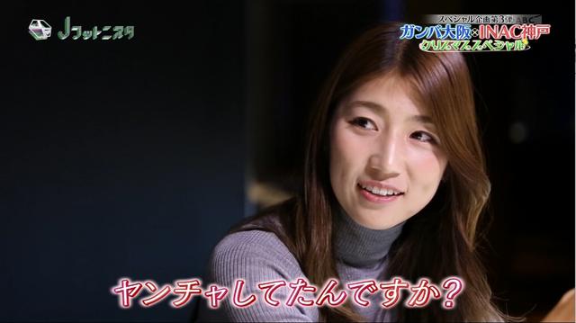 ◆画像◆元ヤンなでの美女仲田歩夢がG大阪渡辺千真と極秘?デート!