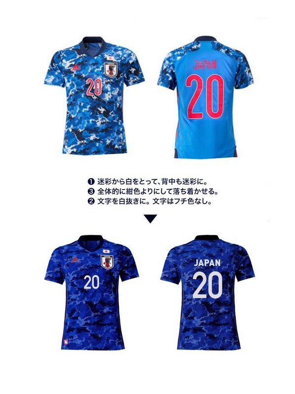 ◆画像◆日本代表のダサい迷彩ユニマイナーチェンジしたろ