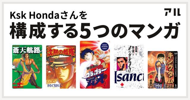 ◆小ネタ◆KSK Hondaさんを構成する5つのマンガ