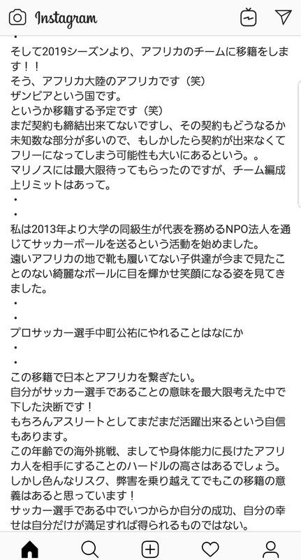 ◆海外移籍◆横浜FマリノスMF中町公祐、なんとザンビアのクラブへ移籍!まさかの自身のインスタで発表!