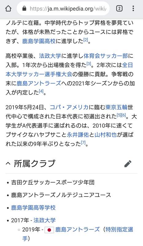 ◆悲報◆時の人4BK上田綺世くんのWikipediaでなぜかハヤブサ永井謙佑がディスられる(´・ω・`)