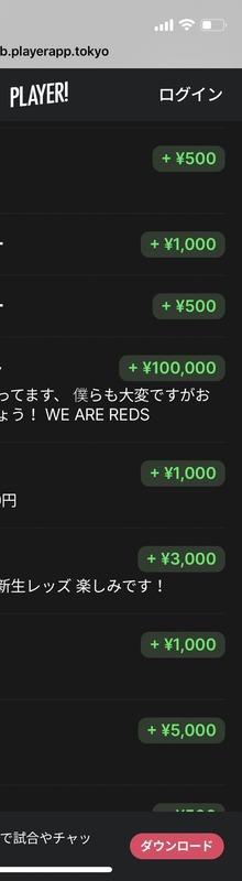 ◆驚愕◆JリーグのTM浦和×町田の無料配信、投げ銭システムで10万円投げ銭する猛者登場!