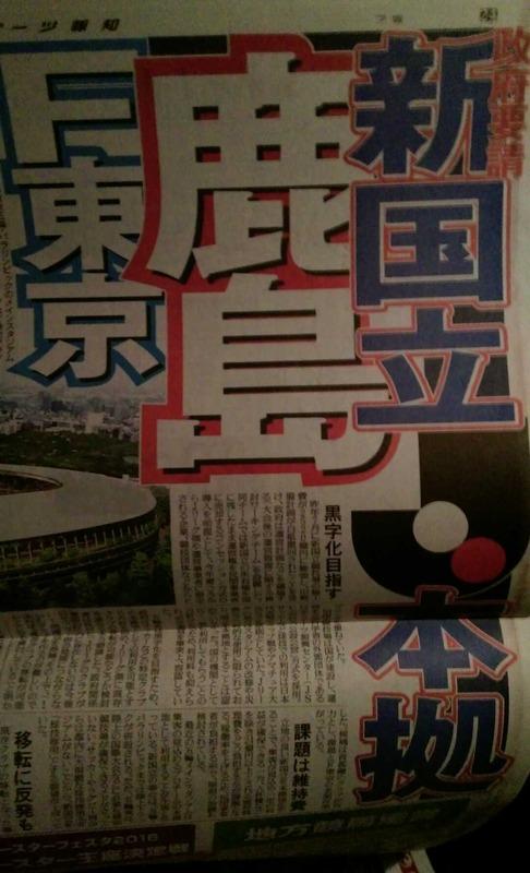 ◆悲報◆東京五輪終了後 クソスタ新国立がJに押し付けられる危機!鹿島かFC東京移転構想が発覚
