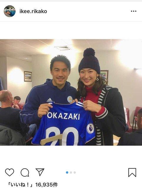 ◆画像◆レスター岡崎慎司、競泳日本代表の美女池江璃花子とパシャリ