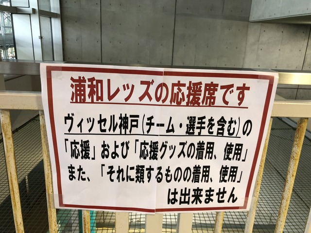 ◆悲報◆バルサユニ着て埼スタ浦和応援席に突入したおっさん、つまみ出されるw