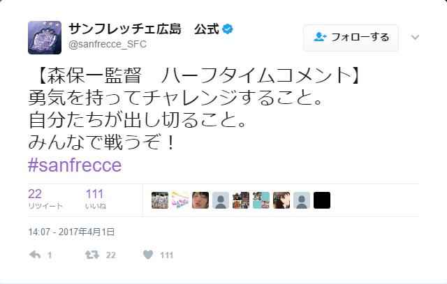 ◆J小ネタ◆泥沼の4連敗サンフレッチェの森保監督のHTコメントが名将秋田豊の伝説のコメントを彷彿させると話題に!