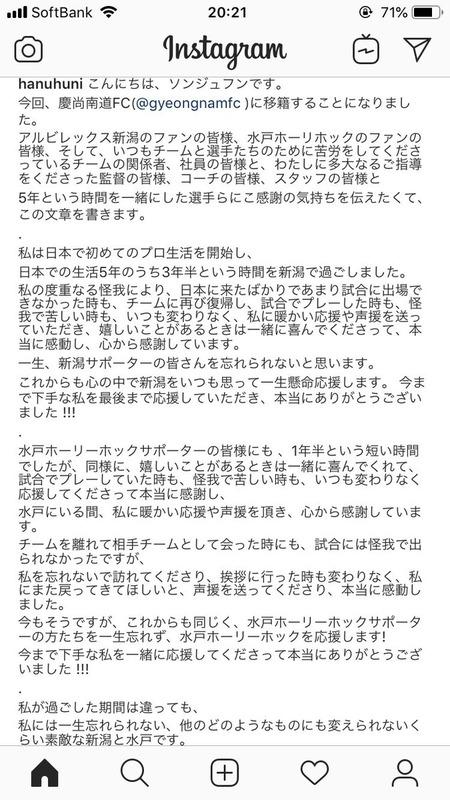 ◆悲報◆アルビレックス新潟公式HP…やらかす…ソン ジュフン移籍先決まってないのに発表