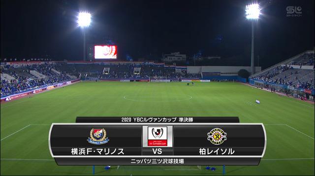 ◆ルヴァン杯◆準決勝 横浜FM×柏 柏CKから山下のヘッドで先制し横浜FMの猛攻しのいで逃げ切り!決勝へ
