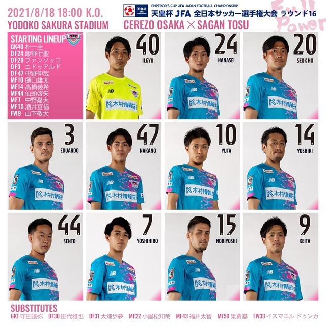 ◆天皇杯◆R16 18時KO 名古屋クバ来日初Gで神戸下す、浦和J2京都相手に辛勝、C大阪加藤のGで逃げ切り、群馬と大分は延長へ