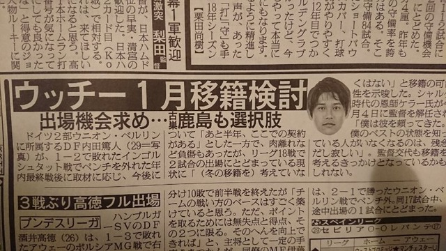 ◆ブンデス◆ウニオン・ベルリン内田篤人、1月に移籍検討!鹿島復帰も