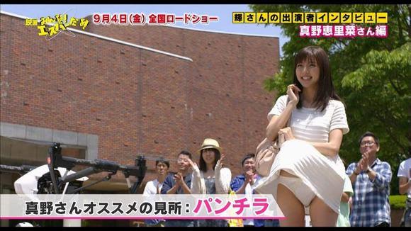 ◆悲報◆ヘタフェ柴崎岳くんの婚約者真野恵里菜、パンチラ砲の常習犯だった?