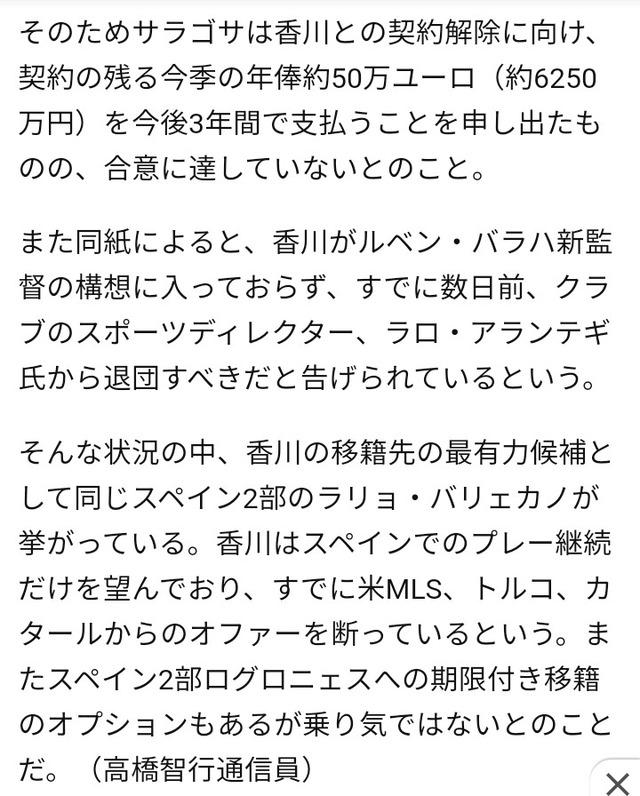 ◆悲報◆香川真司さん、サラゴサに給料残り全額払うから出ていってくれと言われてしまう