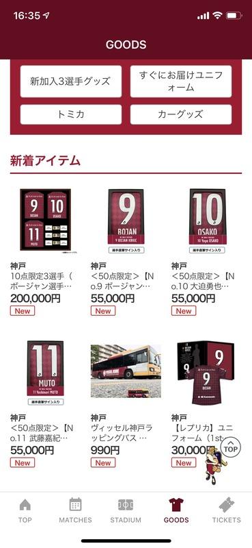 ◆悲報◆神戸のボージャン、武藤、大迫記念グッズ20万!高すぎて草