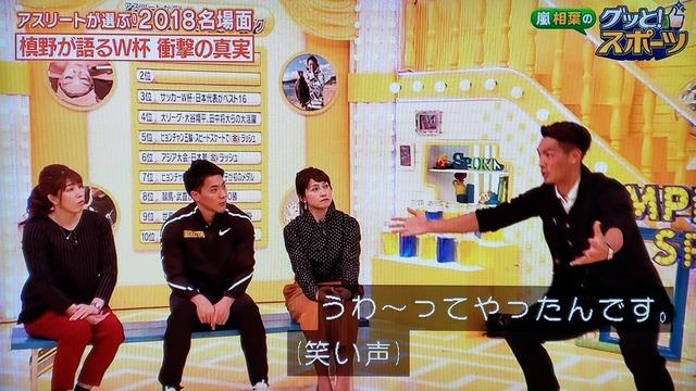 ◆悲報◆岡崎慎司、TVでの槙野発言に不快感「話を盛る癖がある」