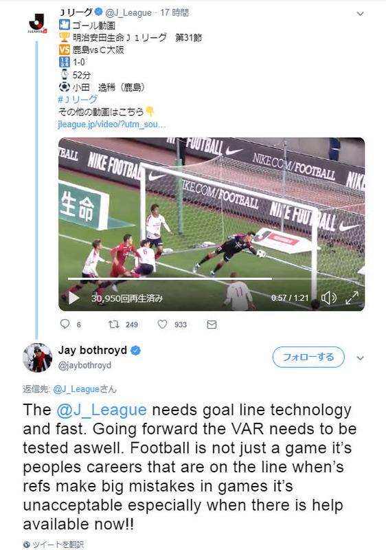◆Jリーグ◆札幌FWジェイさん、鹿島のゴール判定にオコ!「JリーグはGLT入れるべき!」