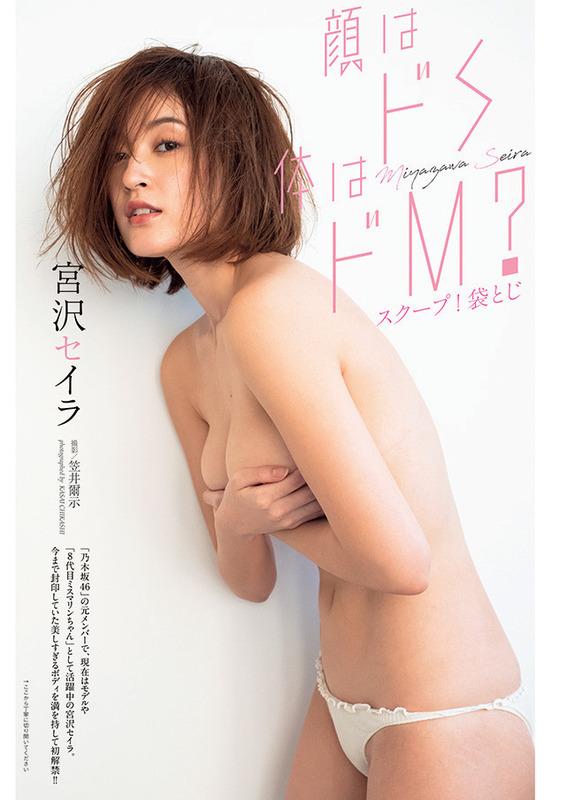 ◆画像◆モデルに転身した宮沢セイラのギリギリ画像をオヤジのミッシェルに解説してもらいたい(´・ω・`)