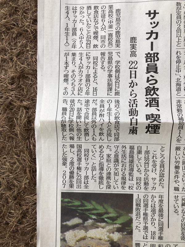 ◆悲報◆鹿児島実業サッカー部集団飲酒&喫煙で活動自粛…かつての強豪も近年は県予選敗退が続き弱体化