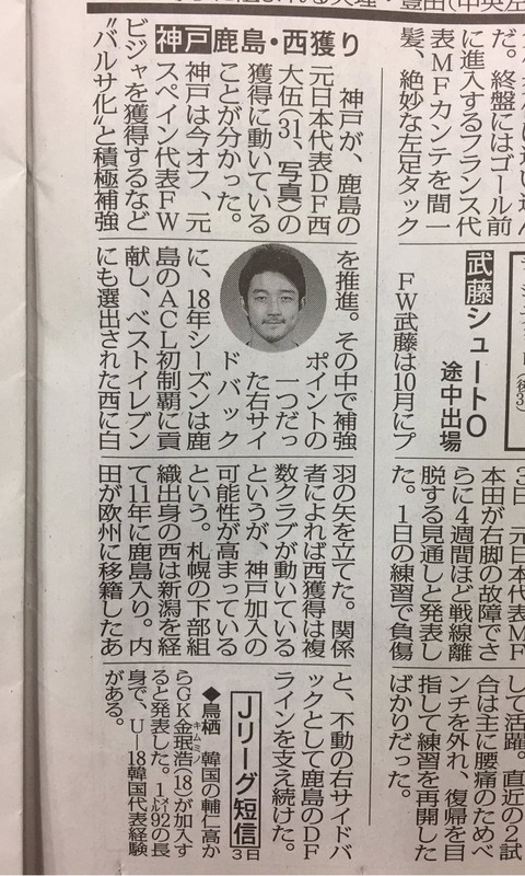 ◆J移籍◆神戸が西大伍獲りへ!18年ベストイレブン選出、鹿島不動の右SB