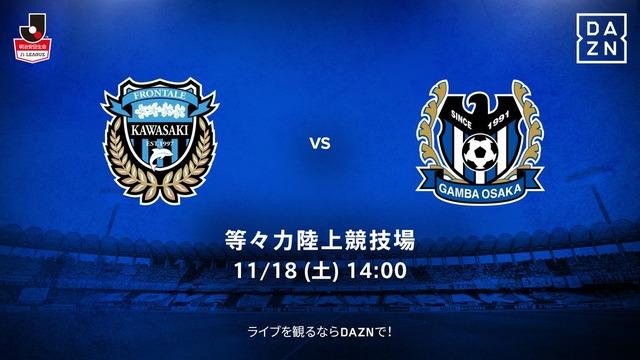 ◆J1◆32節 川崎F×G大阪 川崎、東口の壁に阻まれ続けるも終盤にエウシーニョのゴールで勝利!優勝に望み