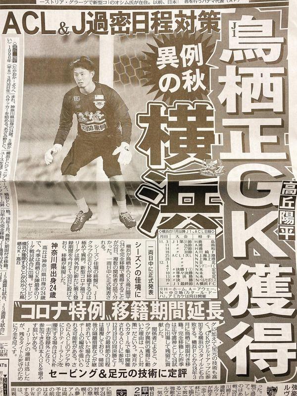 ◆J移籍◆横浜FM、金欠サガン鳥栖から正GK高丘強奪の無慈悲補強敢行!