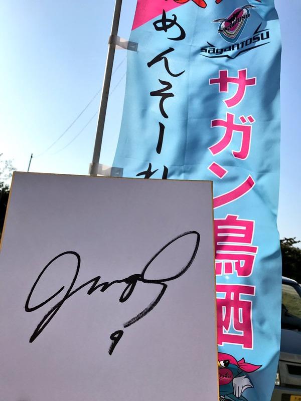 ◆朗報◆勝者F・トーレス師匠にサインを貰えなくても豊田陽平が代わりに書いてくれることが判明
