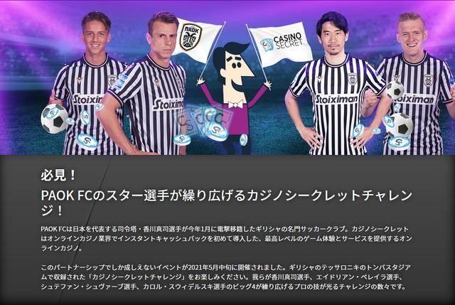 ◆悲報◆PAOKの香川真司さん、カジノのCMに出演してしまう